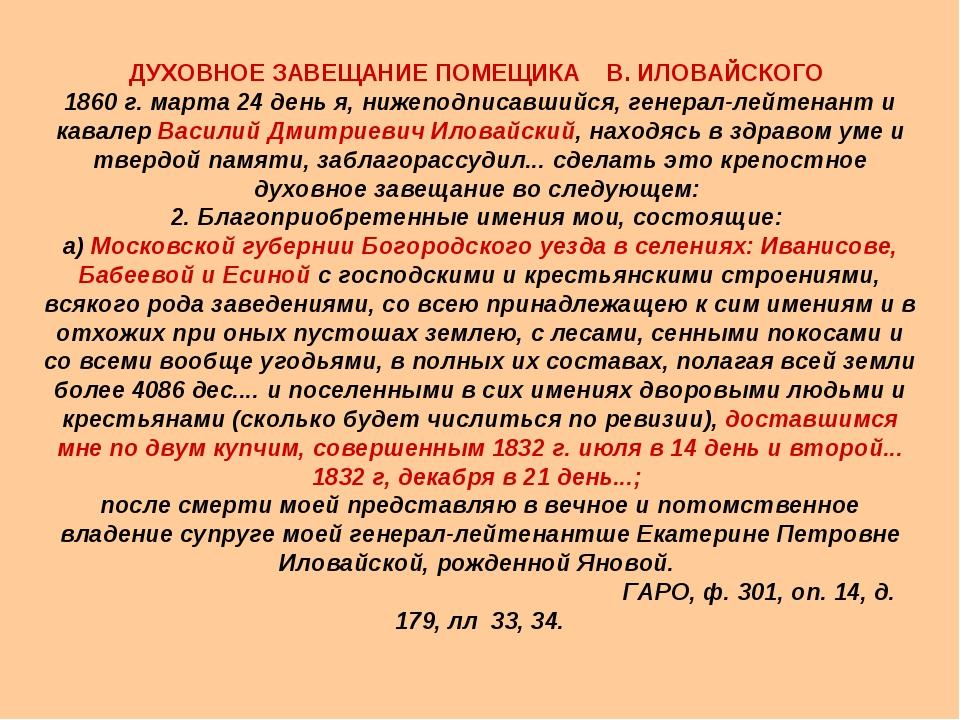 ДУХОВНОЕ ЗАВЕЩАНИЕ ПОМЕЩИКА В. ИЛОВАЙСКОГО 1860 г. марта 24 день я, нижеподпи...