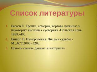 Список литературы Багаев Е. Тройка, семерка, чертова дюжина: о некоторых числ