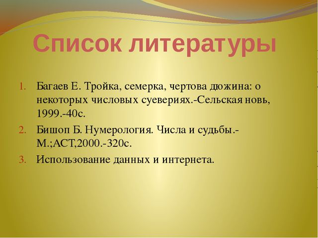 Список литературы Багаев Е. Тройка, семерка, чертова дюжина: о некоторых числ...