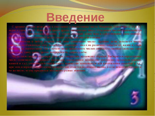 С древних времен люди верят в счастливые и несчастливые числа. Например, боя...