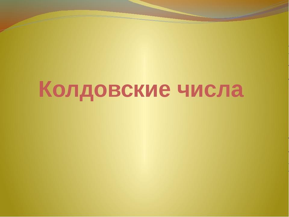 Колдовские числа