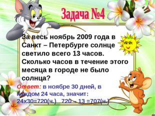За весь ноябрь 2009 года в Санкт – Петербурге солнце светило всего 13 часов.