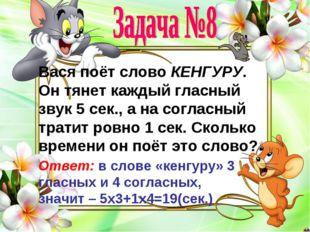 Вася поёт слово КЕНГУРУ. Он тянет каждый гласный звук 5 сек., а на согласный