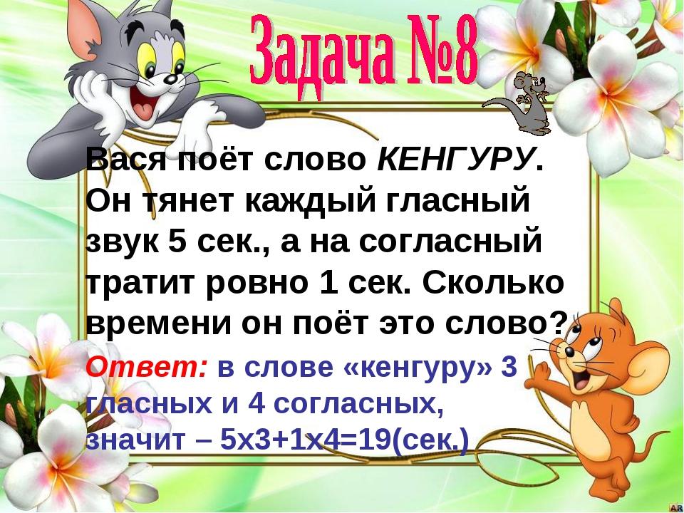 Вася поёт слово КЕНГУРУ. Он тянет каждый гласный звук 5 сек., а на согласный...