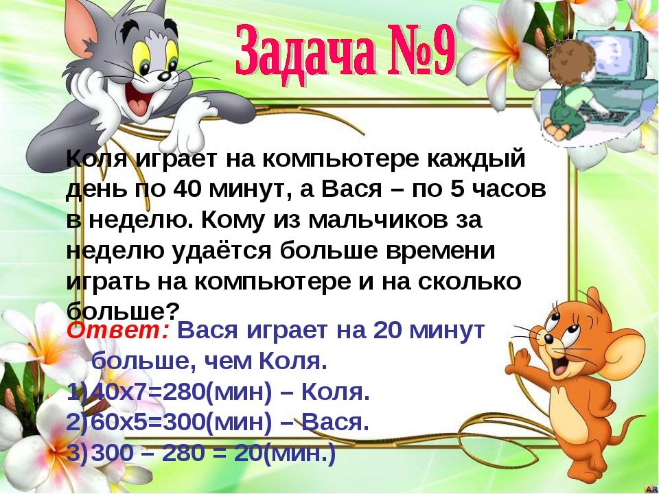 Коля играет на компьютере каждый день по 40 минут, а Вася – по 5 часов в неде...