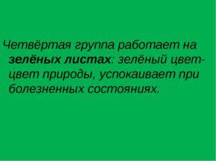 Хромотерапия Четвёртая группа работает на зелёных листах: зелёный цвет- цвет