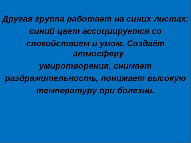 Хромотерапия Другая группа работает на синих листах: синий цвет ассоциируется...