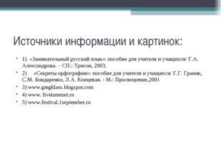 Источники информации и картинок: 1) «Занимательный русский язык»: пособие для