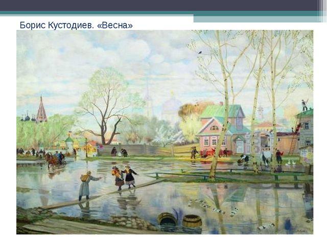 Борис Кустодиев. «Весна»