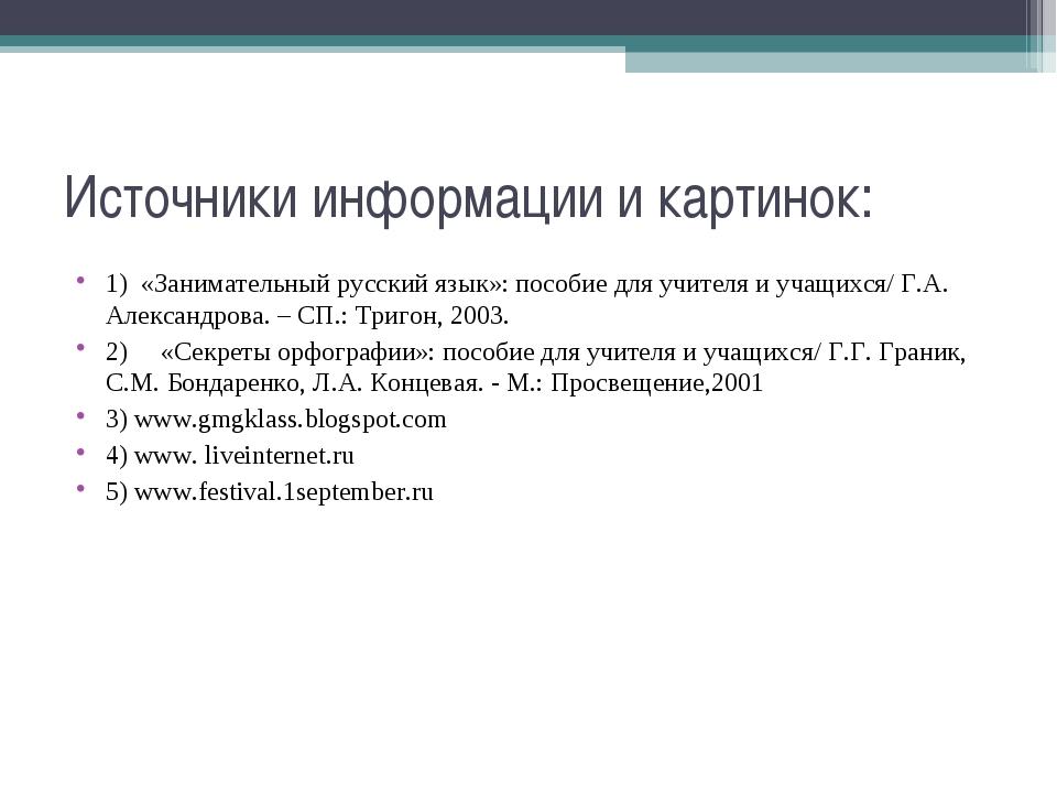 Источники информации и картинок: 1) «Занимательный русский язык»: пособие для...