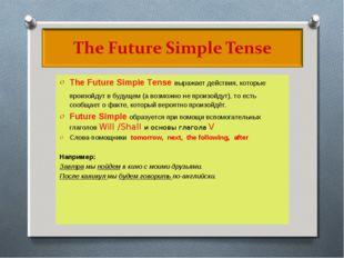 The Future Simple Tense выражает действия, которые произойдут в будущем (а во