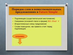 Подлежащее (существительное\ местоимение) Сказуемое (основной глагол в форме)