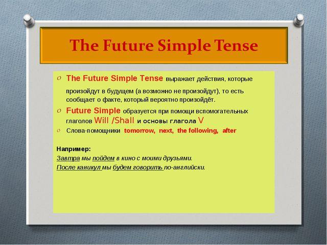 The Future Simple Tense выражает действия, которые произойдут в будущем (а во...