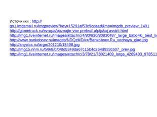 Источники : http://go1.imgsmail.ru/imgpreview?key=15291af53c9cdaad&mb=imgdb_p