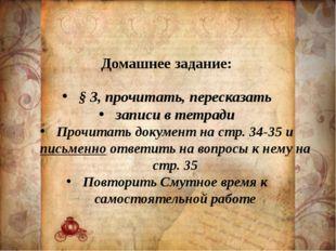 Домашнее задание: § 3, прочитать, пересказать записи в тетради Прочитать доку