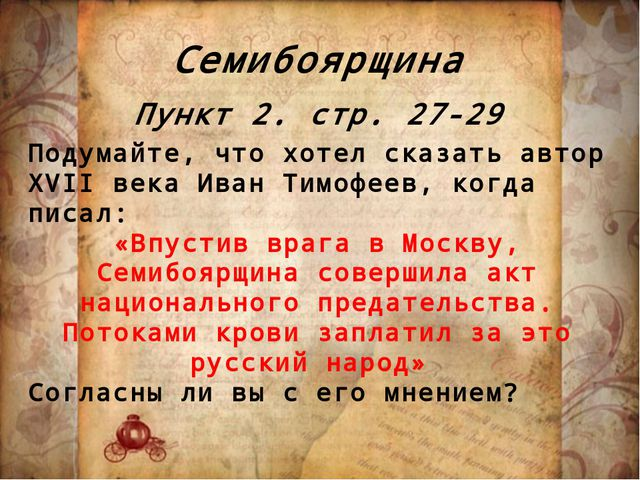 Семибоярщина Пункт 2. стр. 27-29 Подумайте, что хотел сказать автор XVII век...