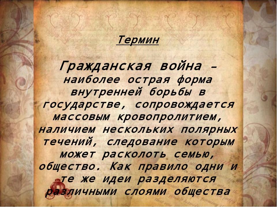 Термин Гражданская война – наиболее острая форма внутренней борьбы в государ...