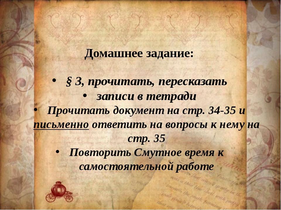 Домашнее задание: § 3, прочитать, пересказать записи в тетради Прочитать доку...
