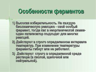 Особенности ферментов 1) Высокая избирательность. На каждую биохимическую реа
