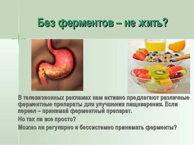 Без ферментов – не жить? В телевизионных рекламах нам активно предлагают разл...