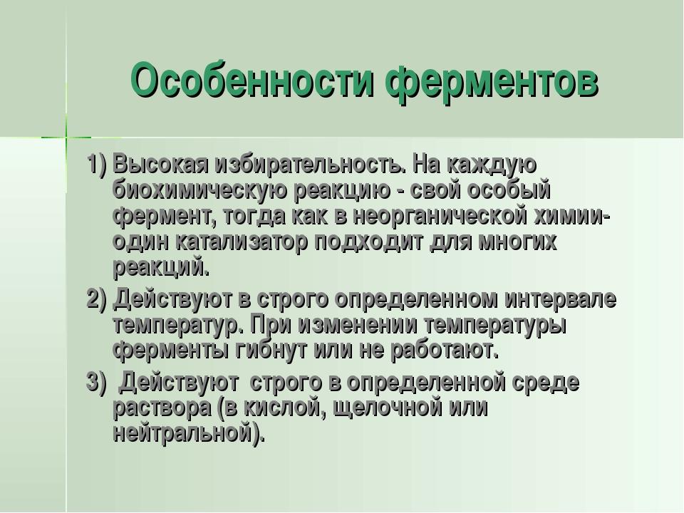 Особенности ферментов 1) Высокая избирательность. На каждую биохимическую реа...