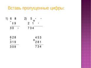 1) 6 8 2) 5 1 9 2 1 3 0 7 3 4 6 2 8 3 1 9 3 0 9 -