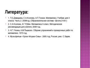 Литература: 1. Т.Е.Демидова, С.А.Козлова, А.П.Тонких. Математика. Учебник для