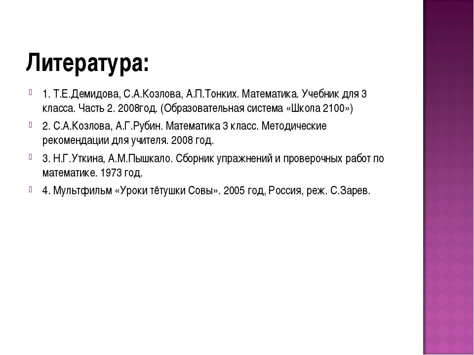 Литература: 1. Т.Е.Демидова, С.А.Козлова, А.П.Тонких. Математика. Учебник для...
