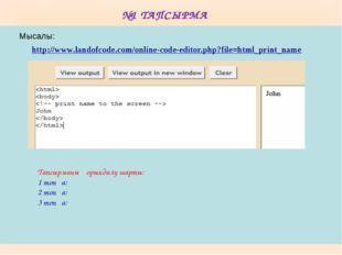 №1 ТАПСЫРМА http://www.landofcode.com/online-code-editor.php?file=html_print