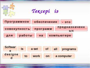 Тексеріңіз Программное для - это совокупность обеспечение предназначенных ком