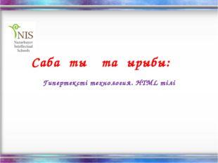 Сабақтың тақырыбы: Гипертексті технология. HTML тілі