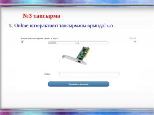 Оnline интерактивті тапсырманы орындаңыз №3 тапсырма