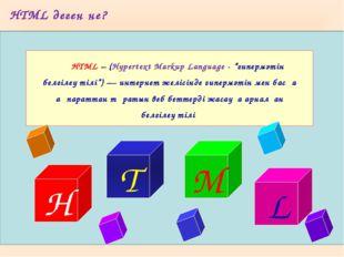 Информатика Кондратов А.В. HTML деген не? HTML – (Hypertext Markup Language -