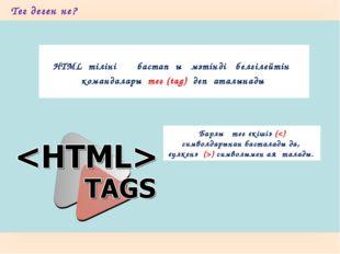 Тег деген не? HTML тілінің бастапқы мәтінді белгілейтін командалары