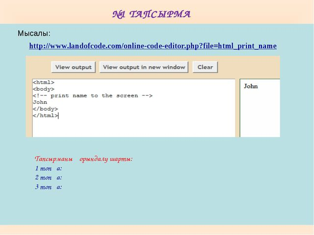 №1 ТАПСЫРМА http://www.landofcode.com/online-code-editor.php?file=html_print...