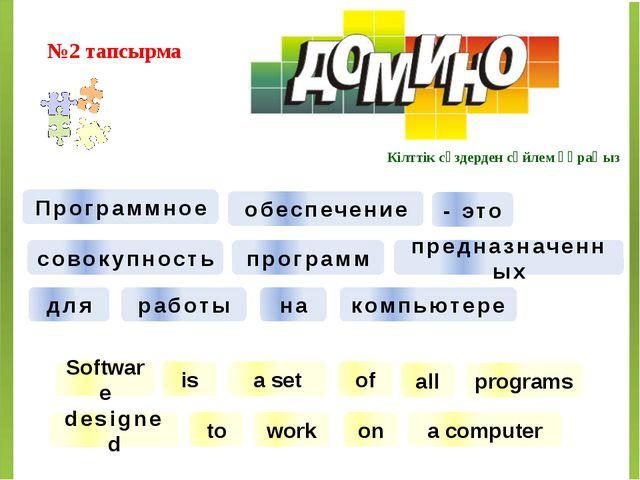 Кілттік сөздерден сөйлем құраңыз №2 тапсырма Программное для - это совокупнос...