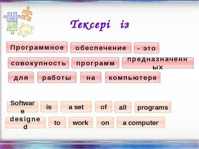Тексеріңіз Программное для - это совокупность обеспечение предназначенных ком...