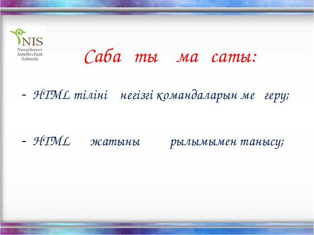 Сабақтың мақсаты: HTML тілінің негізгі командаларын меңгеру; HTML құжатының қ...