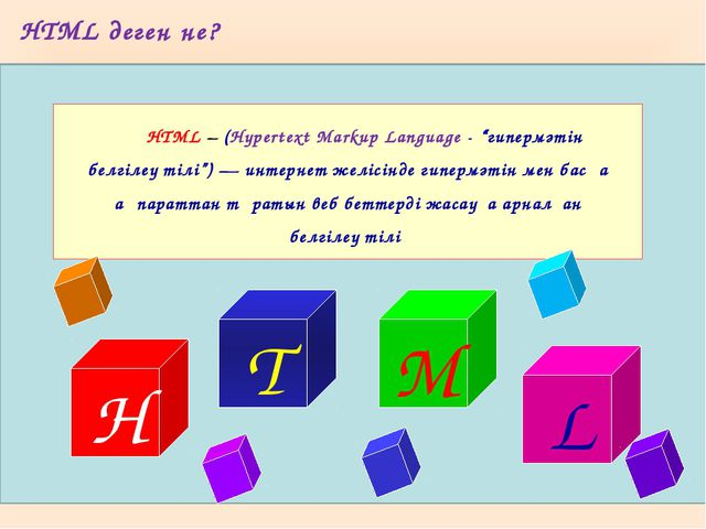Информатика Кондратов А.В. HTML деген не? HTML – (Hypertext Markup Language -...