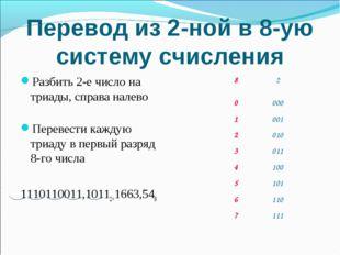 Перевод из 2-ной в 8-ую систему счисления Разбить 2-е число на триады, справа