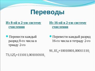 Переводы Из 8-ой в 2-ую систему счисления Перевести каждый разряд 8-го числа