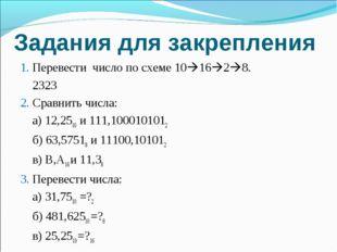 Задания для закрепления 1. Перевести число по схеме 101628. 2323 2. Сравни