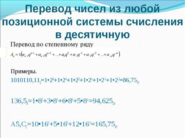 Перевод чисел из любой позиционной системы счисления в десятичную Перевод по...