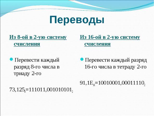 Переводы Из 8-ой в 2-ую систему счисления Перевести каждый разряд 8-го числа...