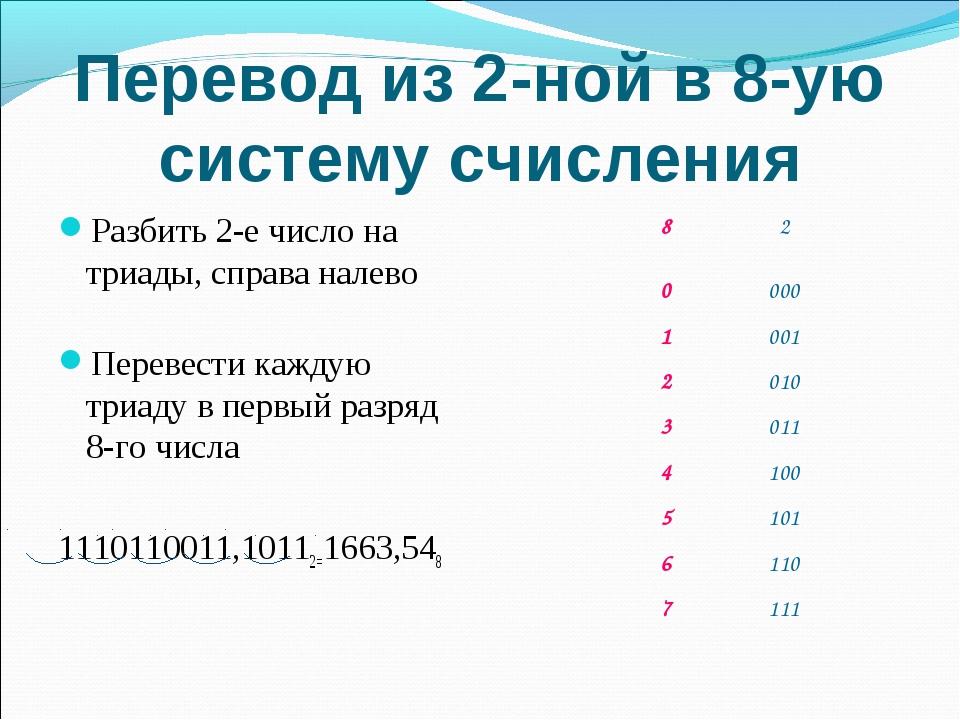 Перевод из 2-ной в 8-ую систему счисления Разбить 2-е число на триады, справа...