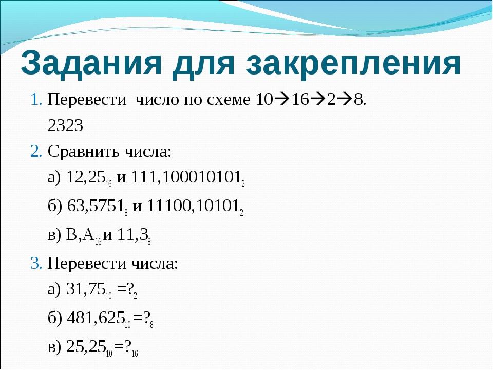 Задания для закрепления 1. Перевести число по схеме 101628. 2323 2. Сравни...