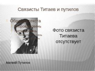 Связисты Титаев и путилов Матвей Путилов Фото связиста Титаева отсутствует