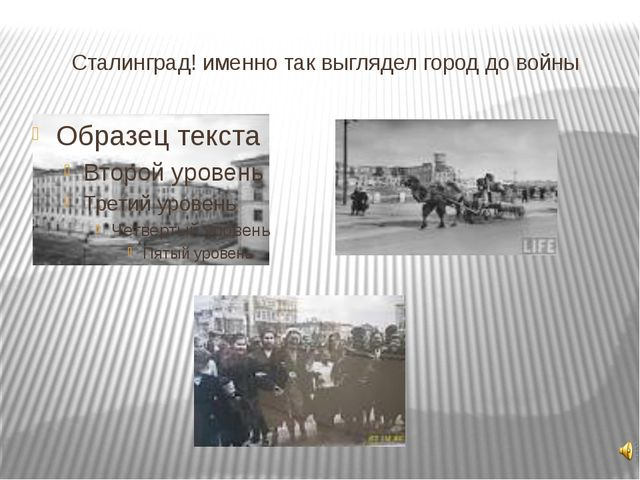 Сталинград! именно так выглядел город до войны