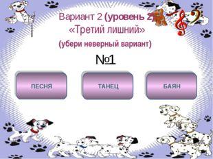 Вариант 2 (уровень 2) «Третий лишний» (убери неверный вариант) №1 БАЯН ПЕСНЯ