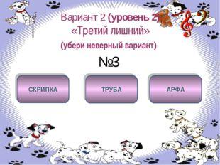 Вариант 2 (уровень 2) «Третий лишний» (убери неверный вариант) №3 ТРУБА СКРИП